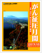 2007年 がん征圧月間ポスター