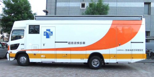 5.②日本対がん協会の助成で購入した乳房超音波診断装置を乗せた検診車