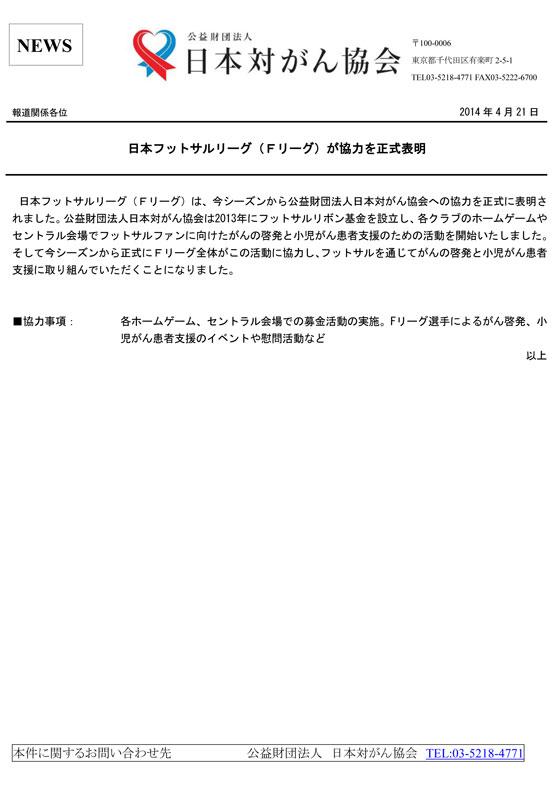 Fリーグ協力正式発表