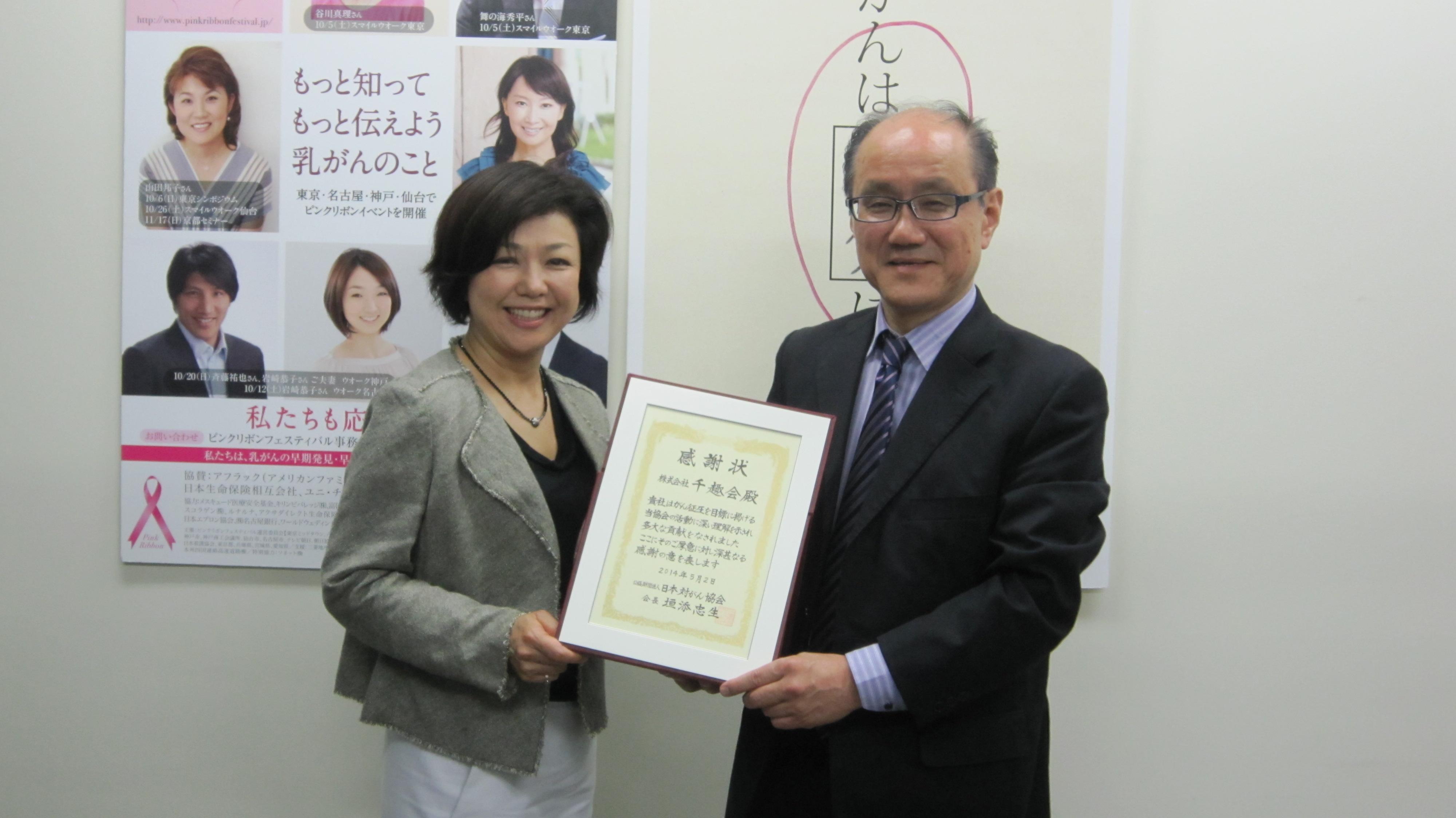 千趣会・加藤千香広報部長と日本対がん協会・塩見知司事務局長