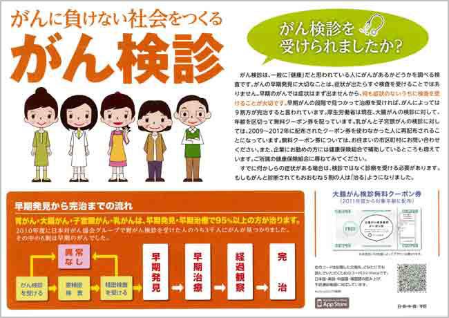 14がん検診リーフレットPDF-対がん協会-1