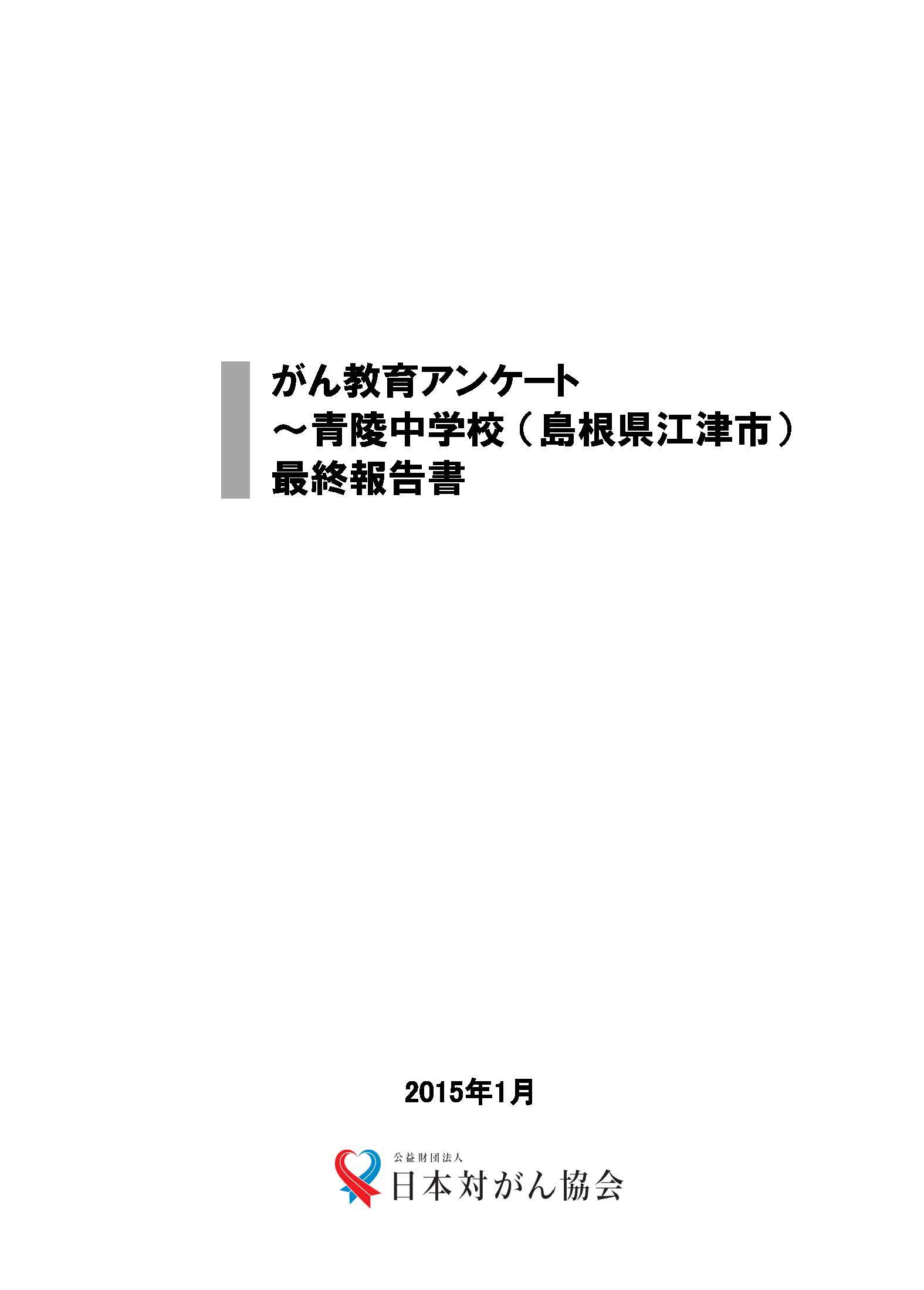 2015年1月_青陵中_アンケート報告書_final_ページ_01