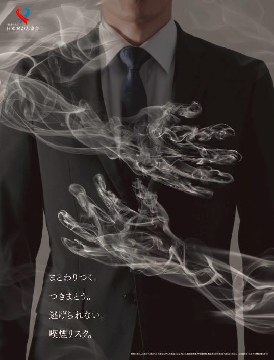 2017年度 日本対がん協会 禁煙ポスター