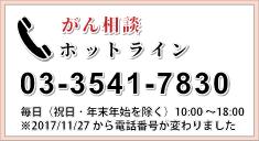 がんホットライン 03-3541-7830 月曜~土曜13:00~18:00