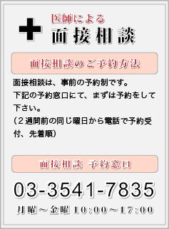 医師による電話相談 予約窓口 03-3541-7835 月曜?金曜10:00?17:00