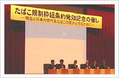 たばこ規制枠組み条約発効記念の催し