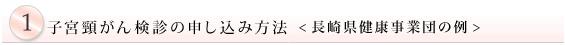 1.子宮がん検診の申し込み方法<長崎県健康事業団の例>