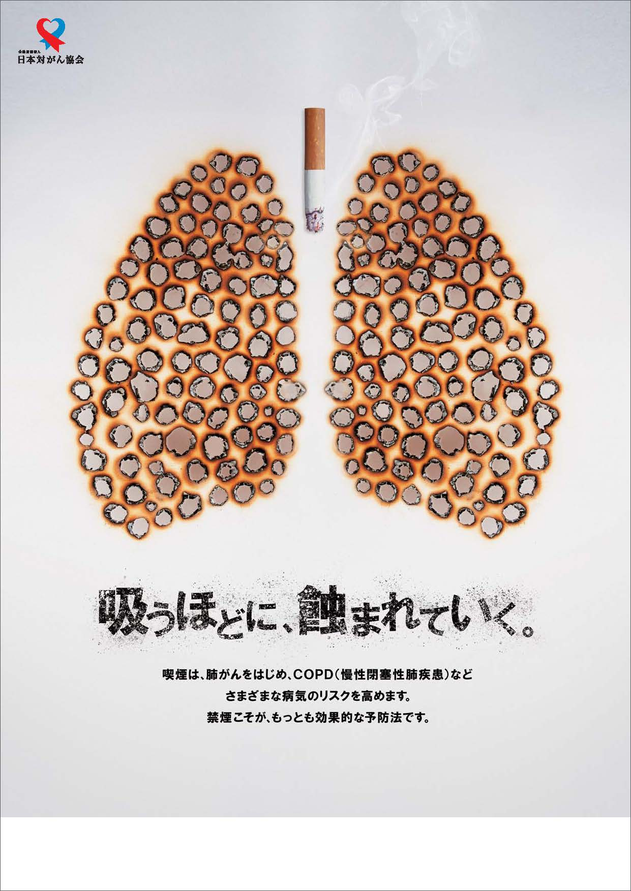 2016年度 日本対がん協会 禁煙ポスター