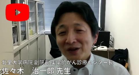 佐々木治一郎先生による解説動画の視聴はこちら